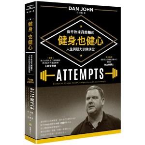 健身,也健心:傳奇教練丹約翰的人生與肌力訓練講堂【博客來獨家附贈「自主訓練計畫本」】