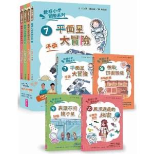 數感小學冒險系列7-10套書:圖形的謎團