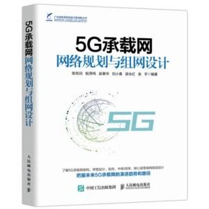 5G承載網網路規劃與組網設計