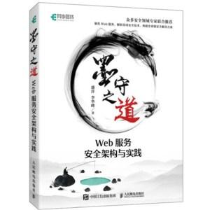 墨守之道:Web服務安全架構與實踐