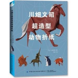 川畑文昭超造型動物折紙