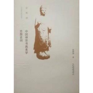 中國禪宗書畫美學思想史綱