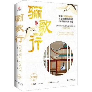 驪歌行(全兩冊)