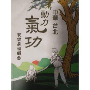 中華台北動力氣功養健身理觀念