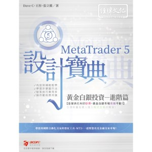 MetaTrader 5 黃金白銀投資設計寶典:進階篇