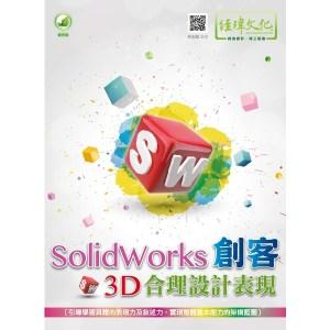 SolidWorks 創客3D合理設計表現