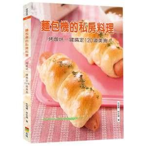 麵包機的私房料理(二版):烤燉烘一鍵搞定120道美食