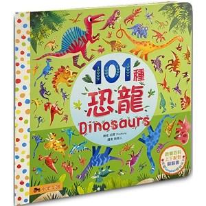 101種恐龍:英國Campbell 暢銷科普系列.動物啟蒙百科.上下配對翻翻書
