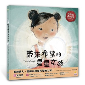 帶來希望的星星女孩:閱讀啟發:同理心、包容、分享