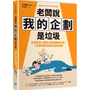 老闆說我的企劃是垃圾:企劃救星!韓國三星集團都在用,5步驟明確流程打造神提案