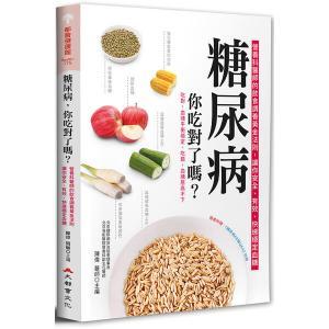 糖尿病,你吃對了嗎?:營養科醫師的飲食調養黃金法則,讓你安全、有效、快速穩定血糖(二版)