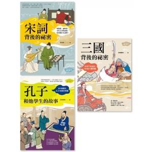 【生活中的國文課套書】(三冊):《宋詞背後的祕密(生活中的國文課1)》、《三國背後的祕密(生活中的國文課2)》、《孔子和他學生的故事(生活中的國文課3)》