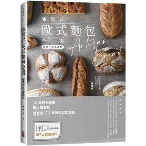 陳豐昇歐式麵包全書:經典不敗基礎款 好食光
