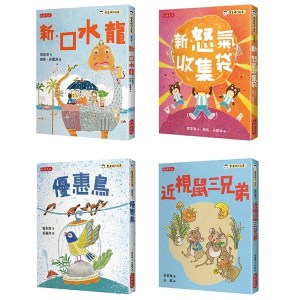 管家琪101個童話套書(共四冊):新.口水龍、新.怒氣收集袋、優惠鳥、近視鼠三兄弟