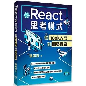 React思考模式:從hook入門到開發實戰
