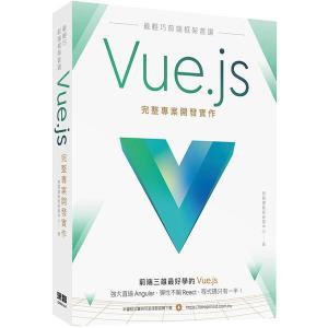 最輕巧前端框架首選:Vue.js完整專案開發實作