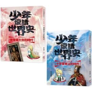 少年愛讀世界史4-5套書:中古史(二冊+二集有聲書)