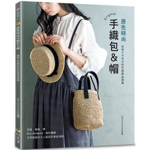 原色時尚手織包&帽:麻與天然素材的百搭單品提案