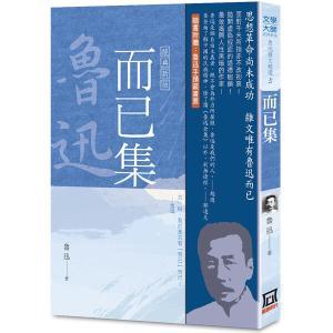 魯迅雜文精選(5):而已集【經典新版】