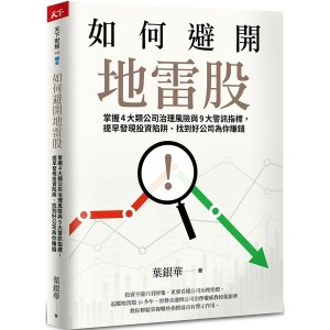 如何避開地雷股:掌握4大類公司治理風險與9大警訊指標,提早發現投資陷阱、找到好公司為你賺錢