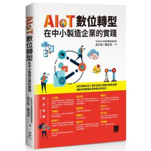 AIoT數位轉型在中小製造企業的實踐
