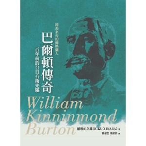 巴爾頓傳奇:百年前的台日公衛先驅