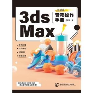 3ds Max實務操作手冊(熱銷版)