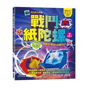 戰鬥紙陀螺(第2彈):超進化!更強大的戰鬥力!【附限定版特別花紋色紙】
