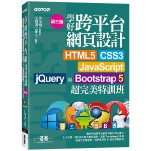 學好跨平台網頁設計(第三版)--HTML5、CSS3、JavaScript、jQuery與Bootstrap 5超完美特訓班(附範例/RWD影音教學)