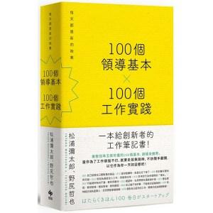 100個領導基本╳100個工作實踐:每天都是新的始業【松浦彌太郎×野尻哲也,給創新者的人生指南】(二版)