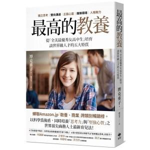 最高的教養:從「全美最優秀女高中生」培育,談世界級人才的五大特質(二版)