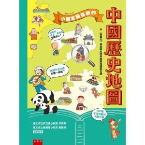 小朋友最喜歡的中國歷史地圖