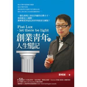 Fiat Lux - let there be light創業青年的人生雜記