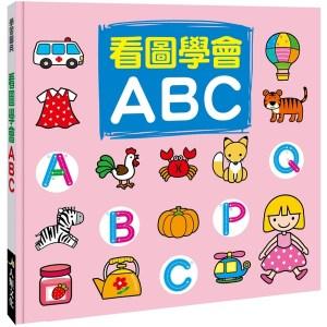 看圖學會ABC