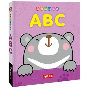 寶寶認知小書 ABC
