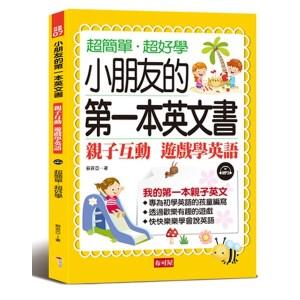小朋友的第一本英文書:親子互動 遊戲學英文 (附MP3)
