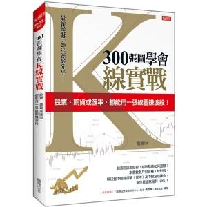 300張圖學會K線實戰: 股票、期貨或匯率,都能用一張線圖賺波段!
