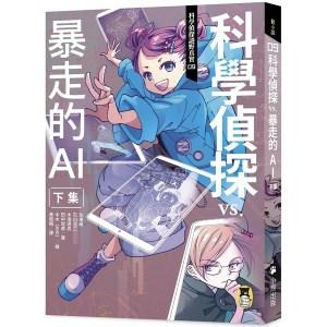 科學偵探謎野真實09:科學偵探vs.暴走的AI【下集】(隨書附贈「DIY科學偵探書籤」兩款)