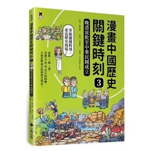 漫畫中國歷史關鍵時刻3:晚清衰敗至中華民國成立