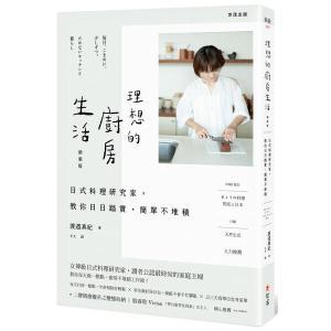 【新裝版】理想的廚房生活:日式料理研究家,教你日日踏實,簡單不堆積