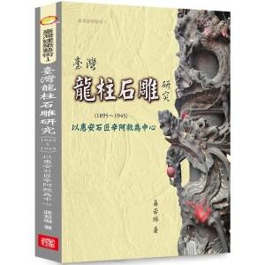 臺灣龍柱石雕研究(1895-1945):以惠安石匠辛阿救為中心