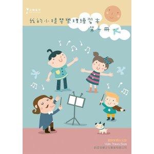 我的小提琴樂理練習本 第一冊(再版)