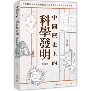 中國歷史上的科學發明(插圖本)