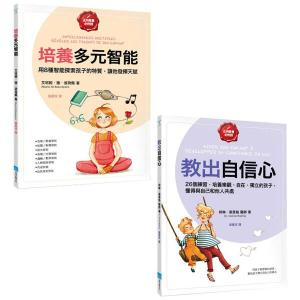 【正向教養必修課套書】(二冊): 《培養多元智能》、《教出自信心》