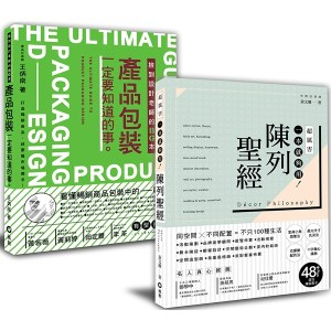 「產品包裝+陳列聖經」雙A級套書:設計師、商品企劃一定要知道的吸睛力養成術