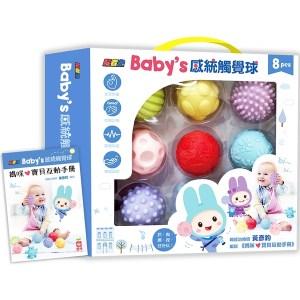 忍者兔Baby's 感統觸覺球【內含8顆造型觸覺球+媽咪寶貝互動手冊(職能治療師 黃彥鈞 編寫)】
