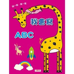我會寫ABC