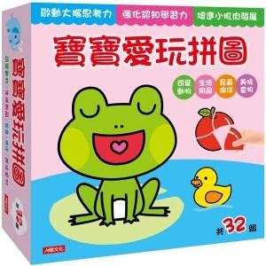 寶寶愛玩拼圖(暢銷版)