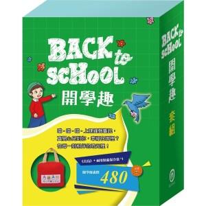 「Back to School開學趣」套組:世界名著《青鳥》+兩用保溫保冷袋