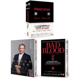 比爾蓋茲選書套書(全三冊):《原則》+《惡血》+《我生命中的一段歷險》【博客來獨家限量熱銷套組】